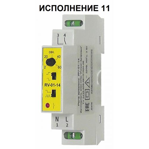 реле времени RV-01-14 исп.11