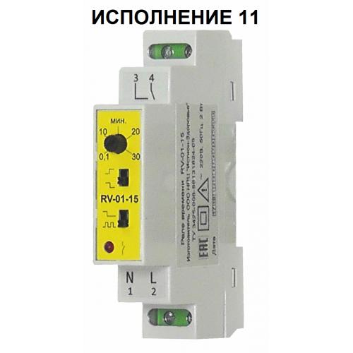 реле времени RV-01-15 исп.11