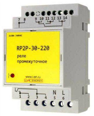 Реле промежуточное RP-2P-30-220