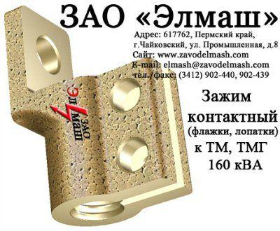 зажим контактный НН 160