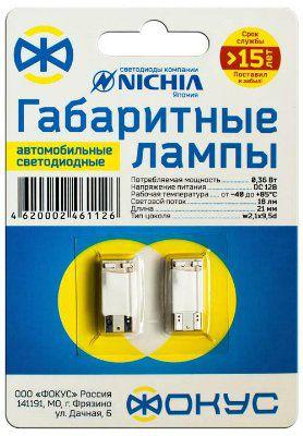 Светодиодные бесцокольные лампы для автомобиля (ЛАС)