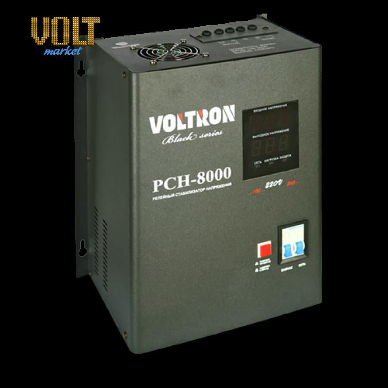Стабилизатор напряжения Voltron РСН 8000 (настенный)