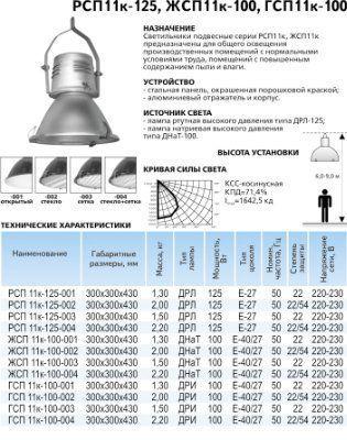 Светильник промышленный РСП 11-125-002 стекло, со встроенным дросселем