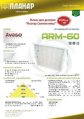 Офисный светодиодный светильник ARM-72/Планар-Светотехника