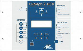 Устройство Сириус-2-БСК