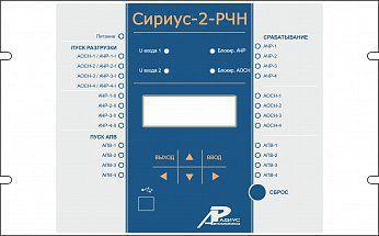 Устройство Сириус-2-РЧН
