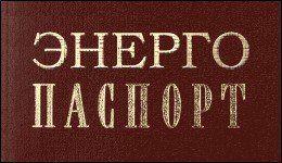 Купить энергетический паспорт Энергопаспорт