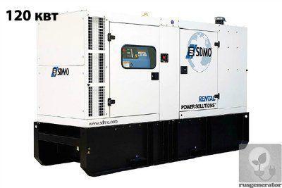 Дизель-генератор 120 квт SDMO R165C2 (Электростанция 120 квт SDMO RENTAL R165 C2), генератор трехфазный 230/380 вольт.