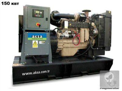 Дизельный генератор 150 кВт AKSA AC200 (Электростанция 150 квт AKSA AC 200), генератор трехфазный 230/380 вольт.