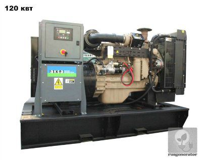 Дизель-генератор 120 кВт AKSA AC175 (Дизельная электростанция 120 квт AKSA AC 175), генератор трехфазный 230/380 вольт.