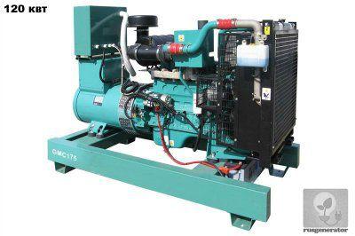 Дизель-генератор 120 кВт GMGEN GMC175 (Электростанция 120 квт GMGEN GMC175), генератор трехфазный 230/380 вольт.