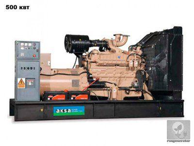 Дизельная электростанция 500 квт AKSA AС700 (Дизельный генератор 500 квт AKSA AС 700), генератор трехфазный 230/380 вольт.