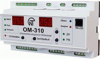 Реле ограничения мощности ОМ 310