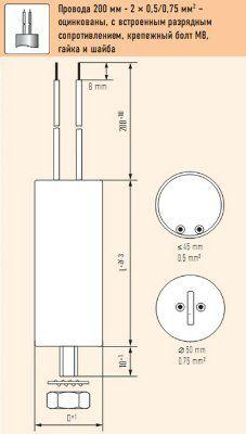 Конденсатор компенсирующий 7 µF (мкФ) E01.C70-300790/430021 в пластиковом корпусе, подсоединение провод 200 мм, DxH 25x70мм, крепление на защелках. Electronicon, Германия.