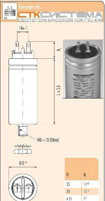 Конденсатор компенсирующий 20 µF (мкФ) 450V E33.E93-502005/220001 алюминиевый корпус, подсоединение Lug, DxH 40x93 мм, крепление болт М8. Electronicon, Германия.
