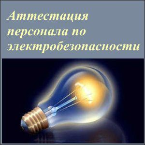 Допуск по электробезопасности