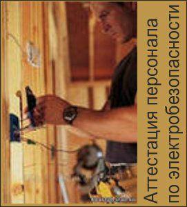 Удостоверение по электробезопасности