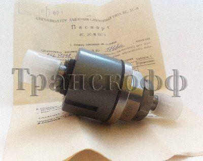 Сигнализатор давления сдвоенный 2С, 2С-А, 2С-АМ