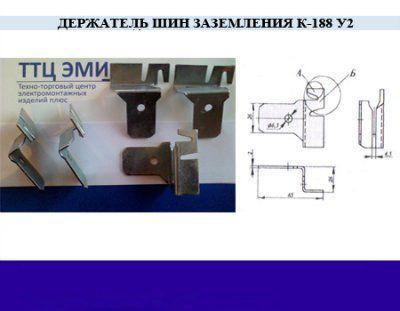 Держатель шин К-188 у2