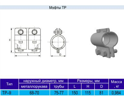 Муфта ТР-9