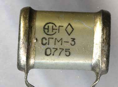 Конденсатор СГМ-3 1600 в «Россия»