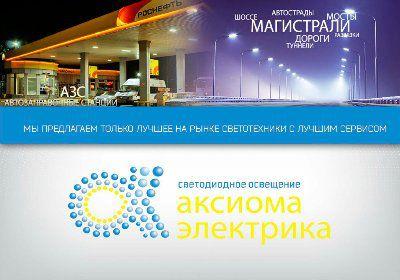 Презентация АКСИОМА ЭЛЕКТРИКА (февраль 2014)