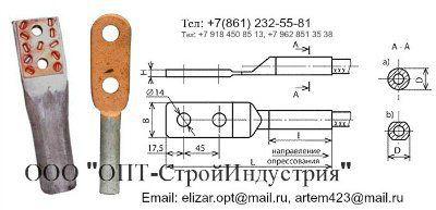Зажим аппаратный прессуемый А2А-120