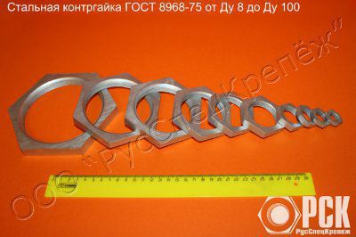 Контргайка Ду 65 ГОСТ 8968-75