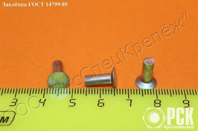 Заклепка стальная ГОСТ 10303-80