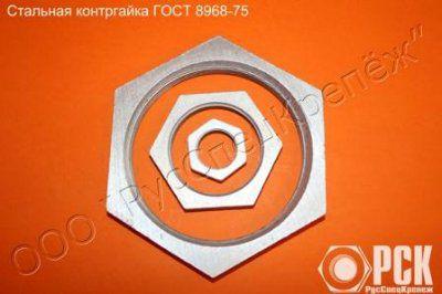 Контргайка Ду 100 ГОСТ 8968-75