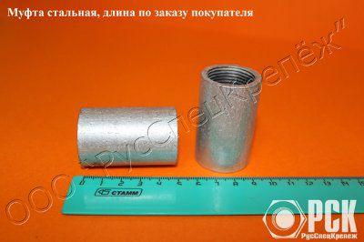 Муфта Ду 40 ГОСТ 9866-75