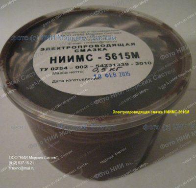 Смазка электропроводящая НИИМС-5615М для неподвижных контактов