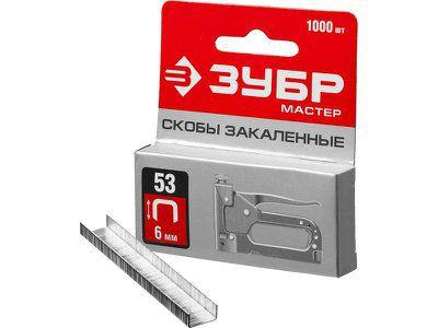 Скобы ЗУБР МАСТЕР закаленные, тип 53, 1000 шт