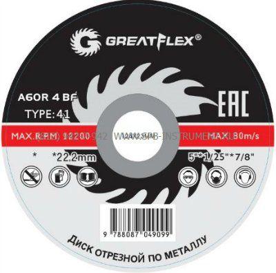 Диск отрезной по металлу Greatflex T41-125 х 1,2 х 22.2 мм, класс Master, Код: 50-41-003