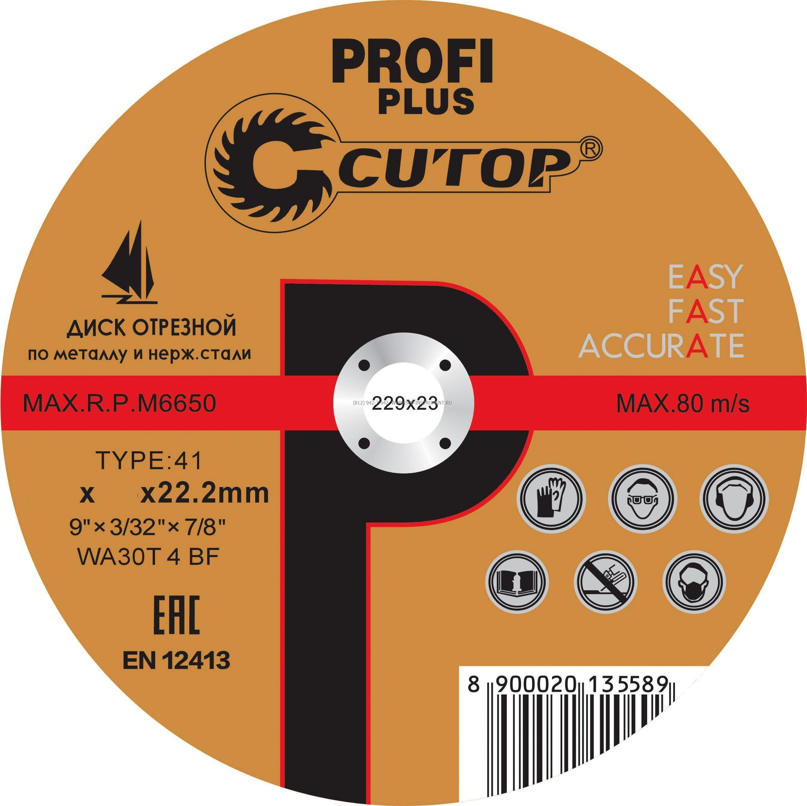 Профессиональный диск отрезной по металлу и нержавеющей стали Т41-125 х 1,0 х 22,2 мм Cutop Profi Plus
