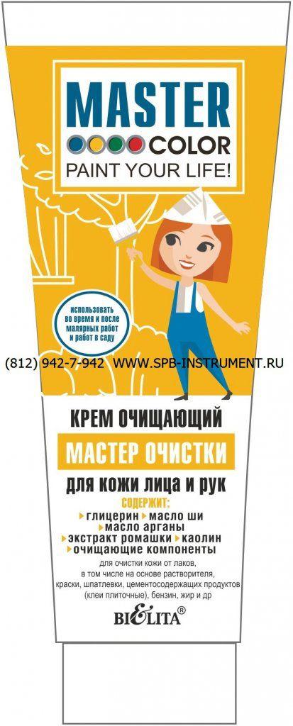 Крем очищающий для рук и лица Мастер очистки MASTER COLOR Код 30-9610