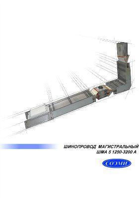 Шинопровод магистральный ШМА 5 1250-3200 А