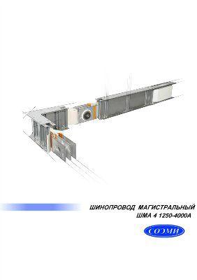 Шинопровод магистральный ШМА 4 1250-4000А
