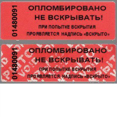 Пломба наклейка номерная (без следа) - проявляется надпись