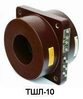Трансформаторы тока 10кВ:ТШЛ-10