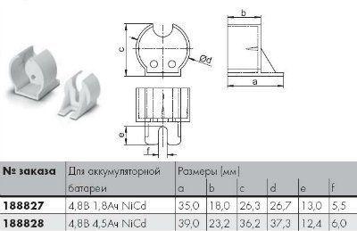 Держатель аккумулятора NiCd 300  188824  Battery holder  188828 для модулей аварийного освещения