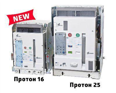 Автоматические выключатели ПРОТОН 16 (ВА50-45Про) до 1600 А