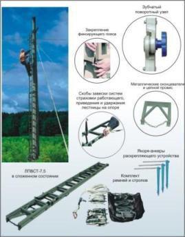 Лестница стеклопластиковая диэлектрическая ЛПВСТ-7,5М