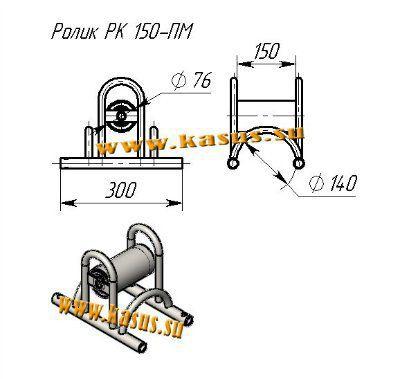 Ролик монтажный линейный РК 150-ПМ