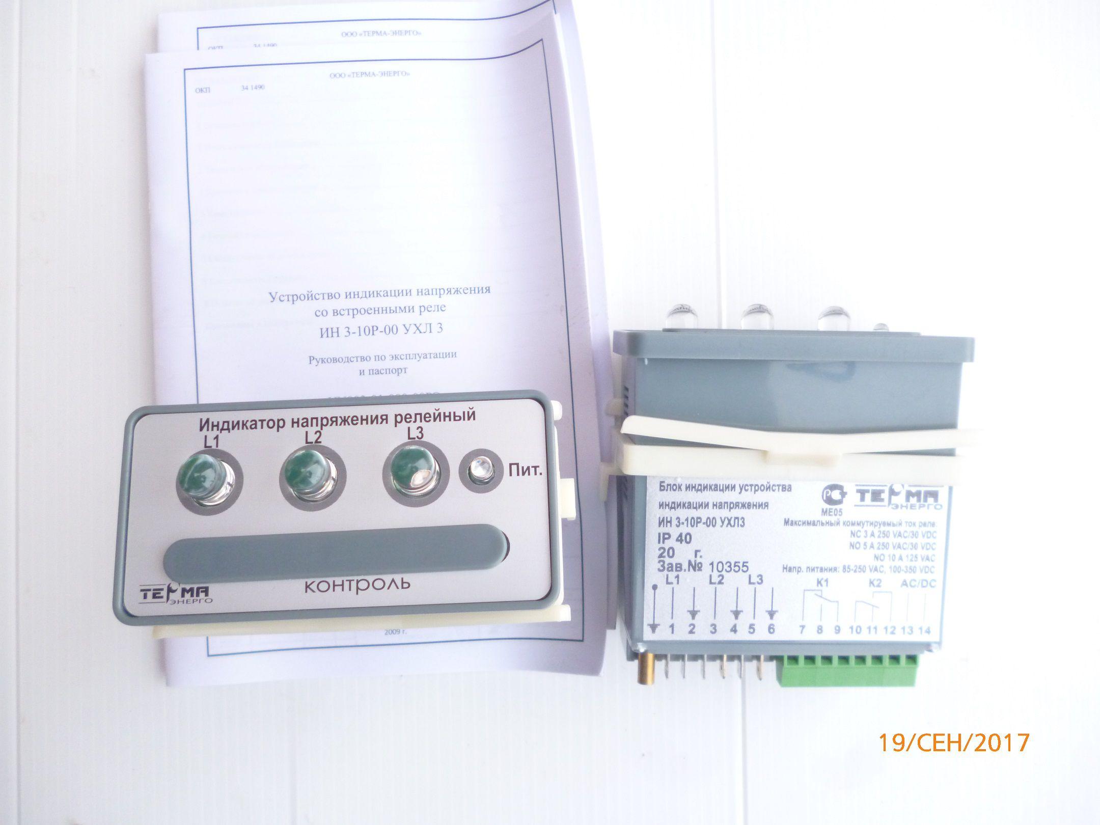 Блок индикации устройства индикации напряжения ИН 3-10Р-00
