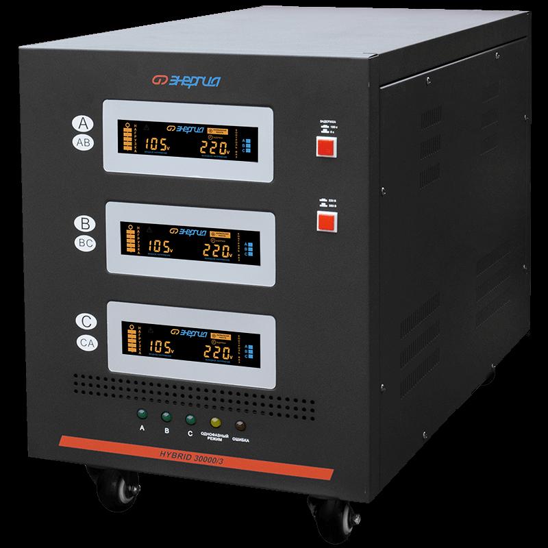 Стабилизатор напряжения Энергия Hybrid 30000/3