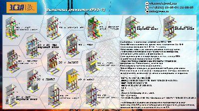 Выкатной элемент для КРУ2-10 от производителя по низким ценам