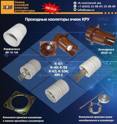 Проходные изоляторы для КРУ серий К-47, К-49, К-59, К-63, К-104, КМ-1М по низким ценам
