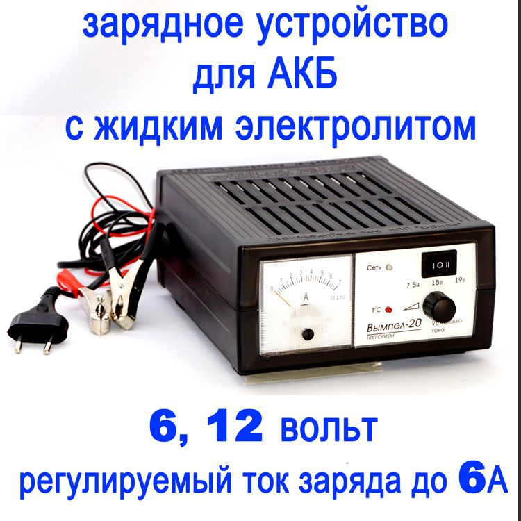 Зарядное устройство ВЫМПЕЛ-20