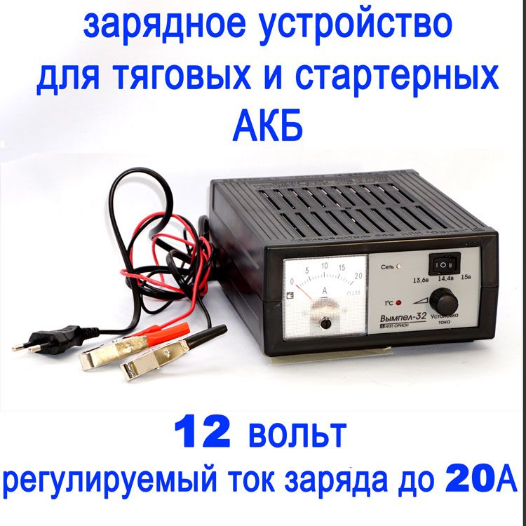 Зарядное устройство ВЫМПЕЛ-32